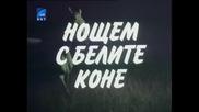 Нощем с белите коне - ( Български сериал 1985) Епизод 5