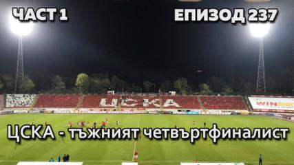 ЦСКА - тъжният четвъртфиналист