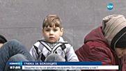 Защитени ли са децата мигранти без родители у нас?