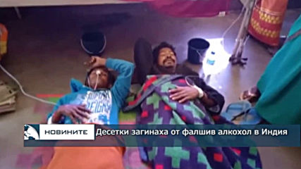 Десетки загинаха от фалшив алкохол в Индия