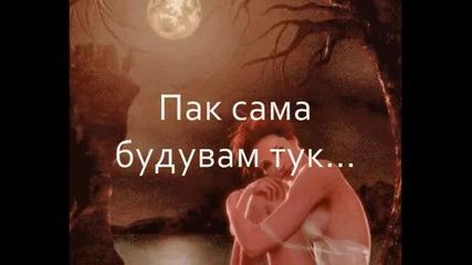 _ Bg Превод - Fani Drakopoulou- Poso Mou Xeis Lipsei(колко ми липсваш)