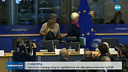 Кристин Лагард получи одобрение от евродепутатите за ЕЦБ