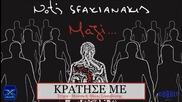 Задръж ме / Kratise Me - Notis Sfakianakis