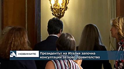 Президентът на Италия започна консултации за ново правителство