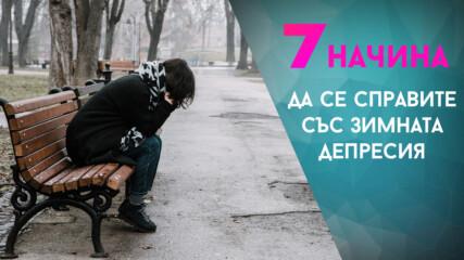 7 начина да се справите със зимната депресия