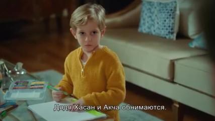 Дете еп.16 Руски суб.