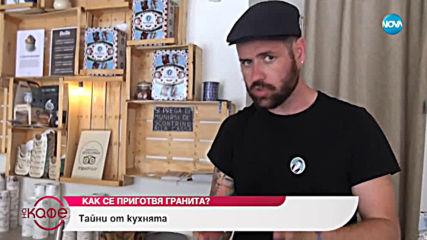 На живо от Сицилия - На кафе (26.07.2019)