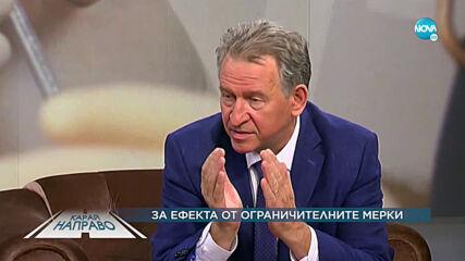 Карай направо с Д-р Стойчо Кацаров (22.05.2021)