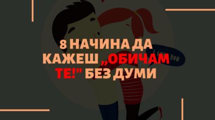 8 начина да кажеш Обичам те без думи