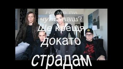 Tokio Hotel - Screamin s prevod