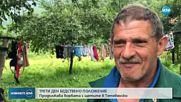 ТРЕТИ ДЕН БЕДСТВЕНО ПОЛОЖЕНИЕ: Продължава борбата с щетите в Тетевенско