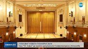 Показват новата пленарна зала, в която ще заседават депутатите
