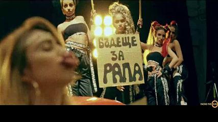 Ицо Хазарта - Браво Official Video