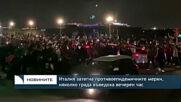 Италия затегна противоепидемичните мерки, няколко града въведоха вечерен час