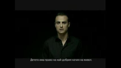 Unicef - Бербатов (не На Десткото Нещастие)