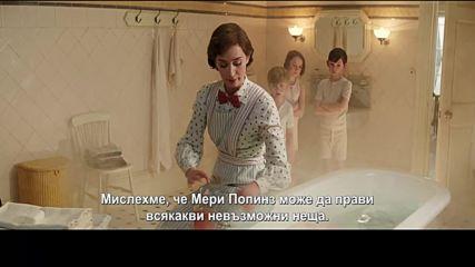 """Мери Попинз се завръща - ТВ спот """"Единствена"""" с български субтитри"""