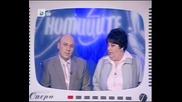 Комиците - Юксел Накъдриев и Ани Сандалич 19.03.10