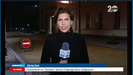 """Протести на """"Атака"""" пред НС, стигна се до сблъсък с полицията - Новините на Нова"""