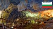 Пещерата Снежанка-много малка, но много красива