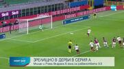 Рома спря серията на Милан в пищно равенство