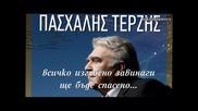 Баладата на Стелиос - Пасхалис Терзис (превод)
