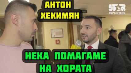 Антон Хекимян - Нека помагаме на хората... Това е нашата работа!