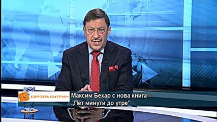 "Максим Бехар с нова книга – ""Пет минути до утре"""