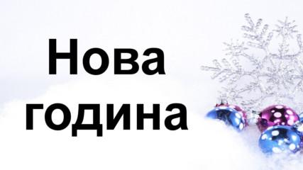 """Историята на празника """"Нова година"""" и празнуването му по света"""