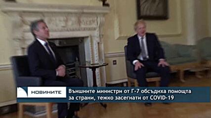 Външните министри от Г-7 обсъдиха помощта за страни, най-тежко засегнати от COVID-19