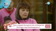 Video.22 - Аз обичам България