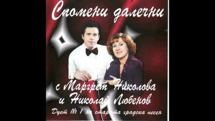 Маргрет Николова и Николай Любенов - Cтари градски песни (1977)