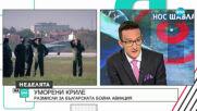 Експерт за инцидента с бойния самолет: Убийците са тези, които отпускат средства