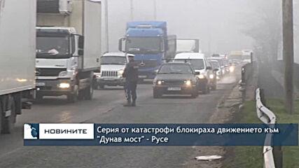 """Серия от катастрофи блокираха движението към """"Дунав мост"""" - Русе"""