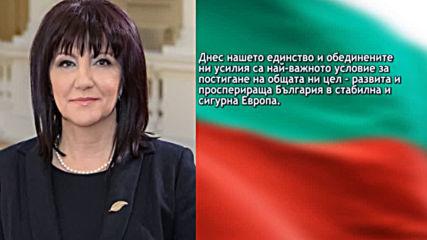 Председателят на НС Цвета Караянчева поздрави българския народ по повод Независимостта