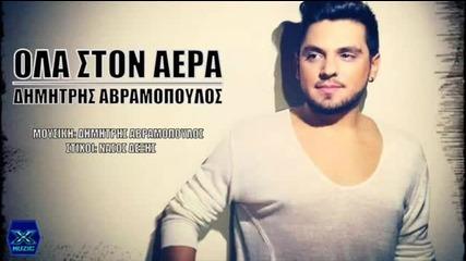 Яко гръцко 2013 ! Ola Ston Aera_- Dimitris_avramopoulos New_song_2013