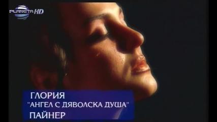 Глория - Ангел с дяволска душа / Целия албум 1996