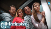 All Inclusive - Епизод 3, Сезон 3