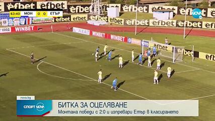 Спортни новини (06.05.2021 - централна емисия)