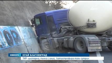 Цистерна се заби в стена на главен път Е-79