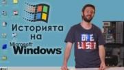Историята на WINDOWS - най-популярната операционна система