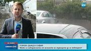 ПОРОЕН ДЪЖД В СОФИЯ: Може ли наводненията да се повторят?