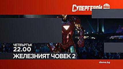 """""""Железният човек 2"""" на 8 октомври, четвъртък от 22.00 ч. по DIEMA"""