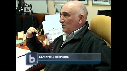 Българско откритие!