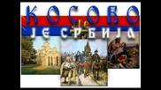 Косово Е Сърбия