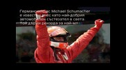 Michael Schumacher - Кратка Биография