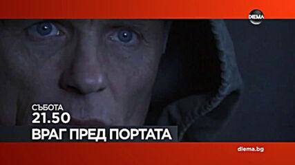 """""""Враг пред портата"""" на 21 ноември, събота от 21.50 ч. по DIEMA"""