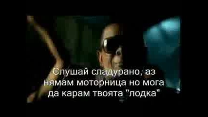 Timbaland - The Way I Are (превод)