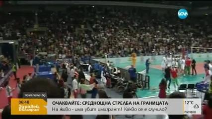 Все още има билети за финалите на Евроволей 2015
