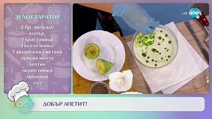 """Рецептата днес: Кето бургер, зелен таратор и чия йогурт с лешници и ягоди - """"На кафе"""" (09.07.2020)"""