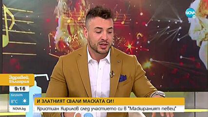 """Кристиян Кирилов за участието си в """"Маскираният певец"""""""